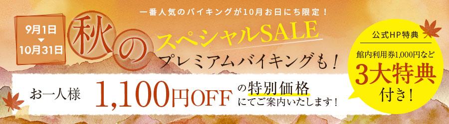 【秋のスペシャル シニア割引プランが登場!】お一人様2200円OFF