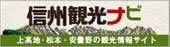 信州観光ナビ
