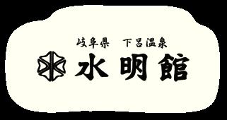 岐阜県 下呂温泉 水明館
