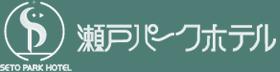 瀬戸パークホテルのロゴ
