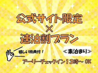 公式サイト限定★連泊割プラン<素泊まり>
