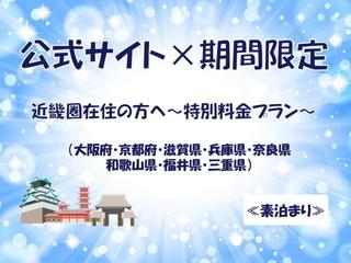 【公式サイト×期間限定】近畿圏在住の方へ<素泊まり>